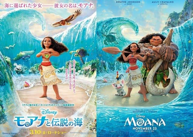 モアナと伝説の海