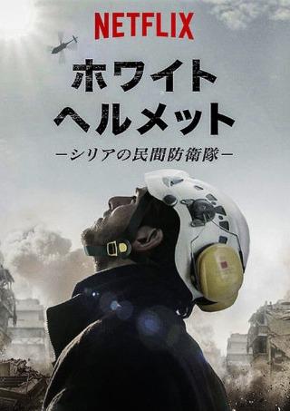 ホワイト・ヘルメット シリア民間防衛隊