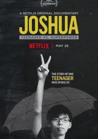 ジョシュア:大国に抗った少年