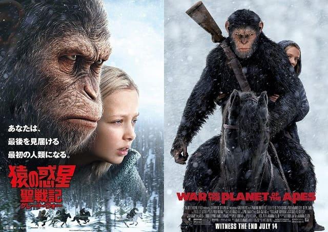 猿の惑星:聖戦記 グレート・ウォー