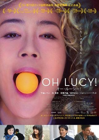 オー・ルーシー!