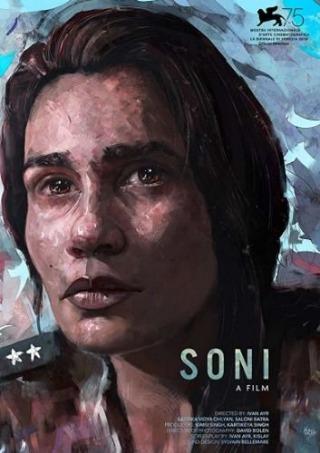 ソニ SONI