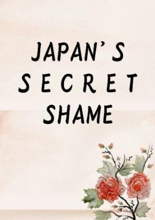 日本の秘められた恥