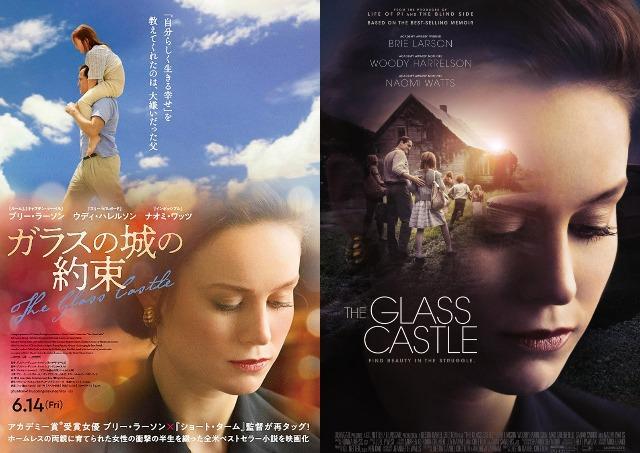 ガラスの城の約束