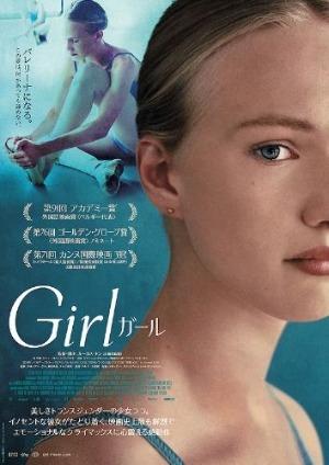 Girl ガール
