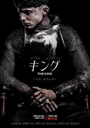 キング The King