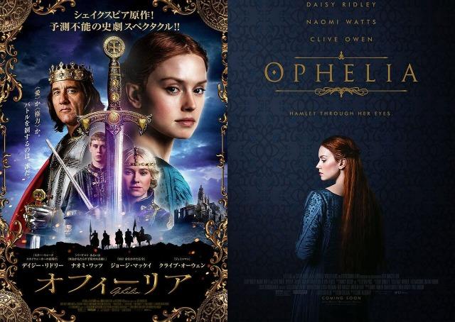 オフィーリア 奪われた王国