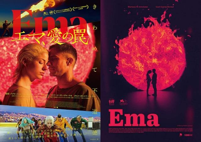 エマ、愛の罠