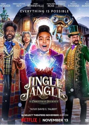 ジングル・ジャングル 魔法のクリスマスギフト