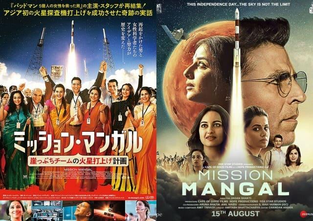 ミッション・マンガル
