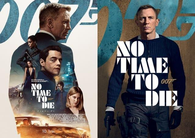 007 ノー・タイム・トゥ・ダイ